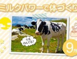 【9月号】スポーツの秋!子どもも大人も知っておきたいミルクパワーで体づくり!