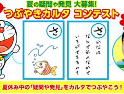 【つぶやきカルタ コンテスト】9月30日まで開催中!