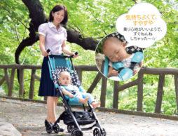 【ベビーカー】人気急上昇! 日本一小さなベビーカー