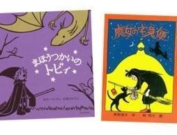 ハロウィンの仮装で真似したくなるのは? 「魔女の絵本」