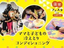 親子で温育チャレンジ!「ママと子どもの冷えとりコンディショニング」レポート