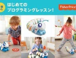 3歳から遊べる!「はじめてのプログラミング」は、最新型のキュートロボ「イモムシくん」で