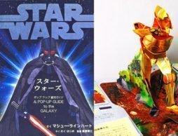 <ギフトにおすすめ>C-3POとR2-D2が飛び出す!?「スター・ウォーズ ポップアップ銀河ガイド」
