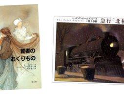 <クリスマスに読みたい絵本> 大人に贈りたくなるクリスマス絵本