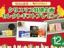 【12月特別号】クリスマス特別企画!明治×絵本ナビセレクトギフトセットをプレゼント!