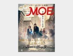 MOE2017年1月号に、絵本ナビ取り扱い商品が掲載されました!