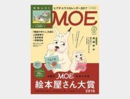 第9回MOE絵本屋さん大賞2016が発表されました!