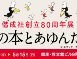 偕成社創立80周年展開催されます!