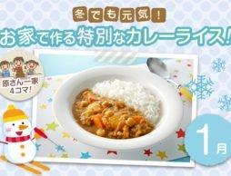 【1月号】1月22日はカレーの日!栄養たっぷり!学校給食のカレーライスで元気印