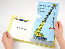 男の子に大人気の絵本たち。しかけをめくれば、のりものが活躍する姿があらわれて…