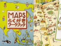 自分だけの絵地図が描けちゃう! 大人気絵本『マップス』から生まれたワークブック