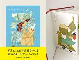子どもを授かってからの日々をゆっくりじっくり記録するアルバム「Baby Book」