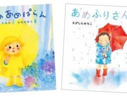 雨を楽しむ絵本(1) どんな音?