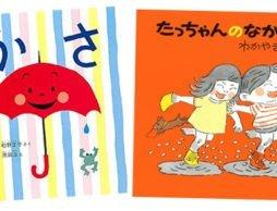 雨を楽しむ絵本(2) お気に入りの傘とながぐつで♪