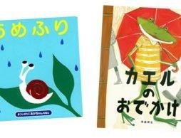 雨を楽しむ絵本(3) 雨がふると喜ぶのはだあれ?