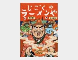 vol.1  激辛絵本 『じごくのラーメンや』