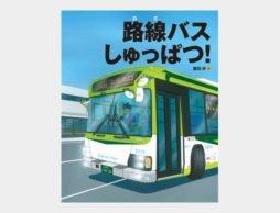 1月18日 『路線バス しゅっぱつ!』