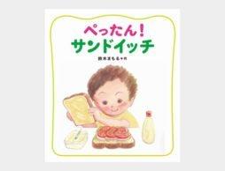 大人のサンドイッチ、子どものサンドイッチ 2017年1月27日