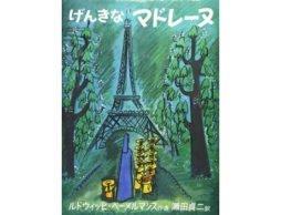 パリにいるみたい!げんきなマドレーヌ
