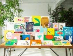 1歳の子と読みたい絵本ベストセレクションよりこの3冊をご紹介(1)