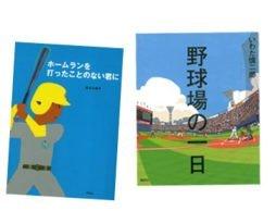 将来は甲子園球児!? 野球が大好きになる絵本5選