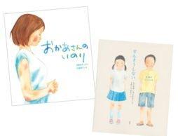 「平和を祈る絵本」5冊
