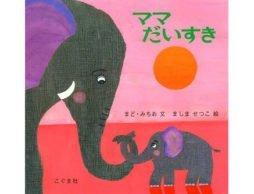 ママと子どもの幸せにあふれる時間を描く絵本『ママだいすき』