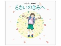 【入園・入学 絵本】「きみは宝物」 卒園・入学のお祝いにぴったりの絵本です。