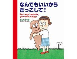 【英語絵本】絵本で愛情表現してみよう!