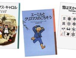 クリスマス・冬におすすめの作品から!  <岩波少年文庫3冊選ぶなら?>