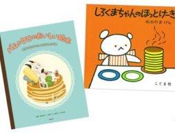 絵本で勝負!!どのホットケーキが一番美味しそう?【ホットケーキ絵本】
