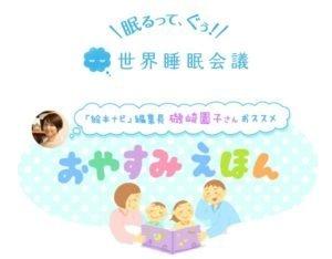 【お知らせ】『世界睡眠会議』サイトに磯崎編集長が登場!