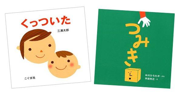 笑顔が見たかったらこの絵本!【1歳におすすめの絵本】