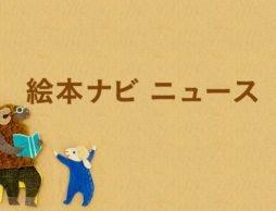 【news】声優・林原めぐみさんが、「よ・み・き・か・せ」に初登場!
