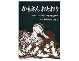 春に読みたい♪『かもさんおとおり』 子育てって大変で楽しい!
