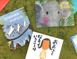 3歳の子と読みたい絵本PickUp!