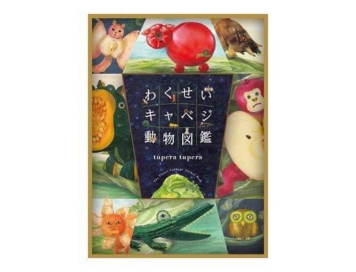 【新刊】トマトの豚、リンゴのゴリラ、ゴボウのゾウ……!?『わくせいキャベジ動物図鑑』