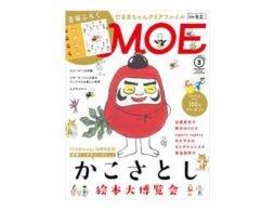 【新刊】MOE 2017年3月号「かこさとし 絵本大博覧会」