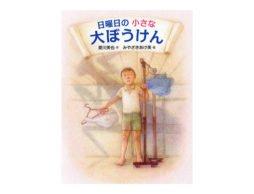 【新刊】ぼく対カマキリ!ハラハラ大決戦『日曜日の小さな大ぼうけん』