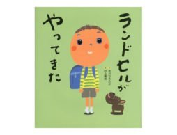 【入園・入学・進級フェア】「かっこいい」VS「普通じゃない」