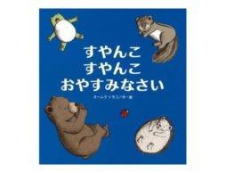 【新刊】冬支度と眠る姿が愛らしい絵本『すやんこすやんこおやすみなさい』