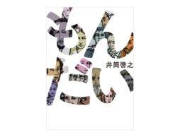 【新刊】哲学的「もんだい」と偉人の肖像