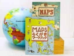 <入園・入学のお祝いに!>マップス 新・世界図絵とらくがきワークブック&ビーチボール地球儀50cmセット(ギフトラッピング込)