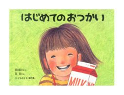 幼い頃読んでもらった中で、いちばんリアルに覚えている絵本 -『はじめてのおつかい』