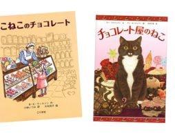 だれが何と言おうとチョコレートが好き! 大人も堪能できる「チョコレートの絵本」