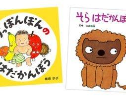 その気持ちよさは子どもたちが一番知っている!?「はだかんぼうバンザイ」な絵本