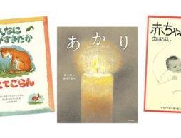 胎教にもおすすめ。妊娠中、おかあさんになる前に読みたい絵本5選