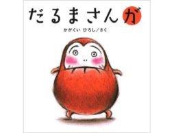 子どもが絵本で笑ったのはこの本が初めてです -『だるまさんが』