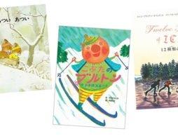 冬をもっと楽しみたい!スキー・スケート・そり遊びの絵本