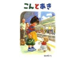 林明子さんの絵は優しさでできている、そんな風に思います -『こんとあき』